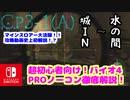 #3-1(前編)【バイオ4】初心者必見!!誰でも出来る!プロノーコン攻略!【ゆっくり実況】