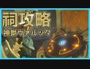 【実況】ゼルダシリーズ初見の女子がプレイしてみた~神獣ヴァルッタの祠を攻略!~【Part15】