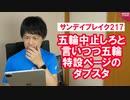 東京五輪中止派の朝日新聞、ちゃっかり五輪特設ページを設置する【サンデイブレイク217】