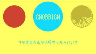 【大谷吉継・黒田官兵衛】SNOBBISM【BASARALOID】