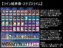 【遊戯王ADS】結界像ビート研究記11