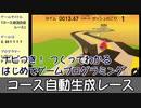 【はじめてゲームプログラミング】コース自動生成レース【ニンテンドースイッチ】