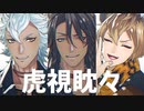 【MMDツイステ】虎視眈々【サバナクロー】