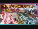 [APEX]連戦能力アップで敵を騙すミラージュ武器構成![ボイスロイド実況]
