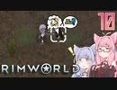 【VOICEROID実況】RimWorldの世界を脱出クリアしたい 10プレイ目