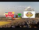 【PCFシーズン10・Fトーナメント】魔法少女リリカルなのはvsリアル野球BAN_Part1