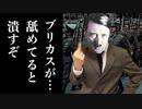 ドラマでわかるヒトラーVSチャーチル【バトル・オブ・ブリテン】