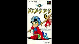 1994年07月15日 ゲーム サンサーラ・ナーガ2 BGM 「02 Swimming」