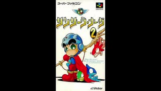 1994年07月15日 ゲーム サンサーラ・ナーガ2 BGM 「10 Sky Palace」