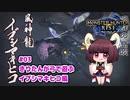 【MHRise】きりたんが弓で遊ぶ!#03 イブシマキヒコ編【VOICEROID実況】