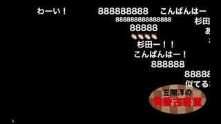 ゲスト杉田智和 第36回 笠間淳の黄昏古書堂 前半
