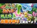 【New ポケモンスナップ】2人でお菓子作りしながら実況【#01】