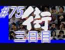 【街】色んな人の運命をなんとかする☆パート75【実況】
