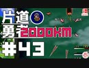 轟く片道勇者+#43_2000Km挑戦編③【実況/Switch版】