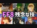 【FF8】残念な技 TOP8