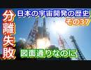 【ゆっくり解説】分離に失敗!図面通りなのになぜ? 日本の宇宙開発の歴史その37