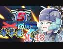 【ゆっくり実況】寺子屋防衛軍!M.48!【Mission70~71】