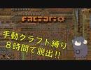 【Factorio】手動クラフト縛りで8時間チャレンジ #1