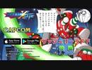 【非公式】ロックマンX DiVE 15秒 CM風 X3編【MAD】