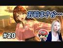 この想像力、刃牙のリアルシャドー超え!【──ッ違う!!!】#20
