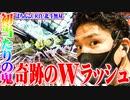 ワロスが奇跡のダブル幻闘ラッシュに入れた結果【SEVEN'S TV #545】