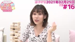【春日望】のんちゃんのおいしいとこどり ダイジェスト