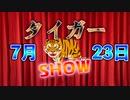 7月23日タイガーショウ~いよいよ始まった東京五輪、なぜ今になって人事の不祥事がでた?~