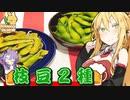 【VOICEROIDキッチン】マキちゃんの枝豆2種類作ってみたよ!【茹で枝豆&焼き枝豆】