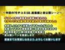 モチコミ! ~未公開シーンを交えた総集編をお届け!!~ #2