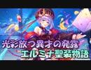 【実況】あいりすミスティリア!初見プレイPart617