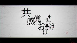【人力x手描きツイステ】共i感i覚iおiばi