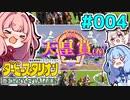 【ダビスタ】茜「うちエンディング見るわ」 part004