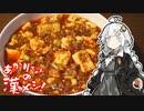 あかりちゃんの漢メシ!#10「1周年なのでシン・激辛麻婆豆腐つくるよ!」