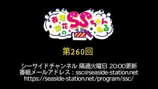 春佳・彩花のSSちゃんねる 第260回放送(2021.07.27)
