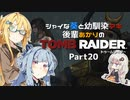 【TOMB RAIDER】シャイな葵と幼馴染マキ、後輩あかりのトゥームレイダー part20【VOICEROID&A.I.VOICE実況】