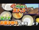 【New ポケモンスナップ】2人でお菓子作りしながら実況【#02】