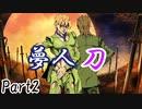 夢人刀 Part2【テトラ寿司会シノビガミ】