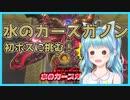 【実況】ゼルダシリーズ初見の女子がプレイしてみた~水のカースガノンを倒すぞ!~【Part16】