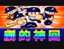【パワプロ2009】#3 神回!!侍ジャパンvsアメリカ!!これがブラックマジック!?【ゆっくり実況・ドリームJAPAN】