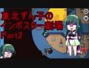 【Amongus】東北ずん子のインポスター劇場Part2