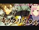【ブレイブリーデフォルト2】偽物のクリスタル 021【バ美肉ボイロ実況プレイ】