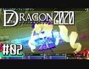 実況 ◇ セブンスドラゴン2020 ◇ 第2幕