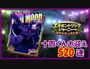 【ヒプマイARB】エキセントリックジャーニー 報酬Gコレクト520連【ガチャ動画】