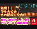 #3-1(後編)【バイオ4】初心者必見!!誰でも出来る!プロノーコン攻略!【ゆっくり実況】