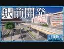 【Cities:Skylines】駅前にリアルな停留所と複合商業施設を整備する【ゆっくり実況】【海の見える街づくり】Part6