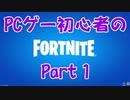 【実況】PCゲー初心者のフォートナイト Part1【FORTNITE】