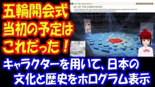 【海外の反応】東京オリンピック開会式で