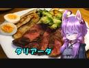 【土用の丑脱ウナギ祭】「う」しのお肉のタリアータ