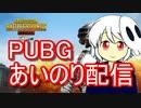 【Vtuber】死神8883(バヤサン)あいのりPUBG切り抜き【Part1】