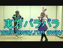 【東方パラパラ】walk away,run away